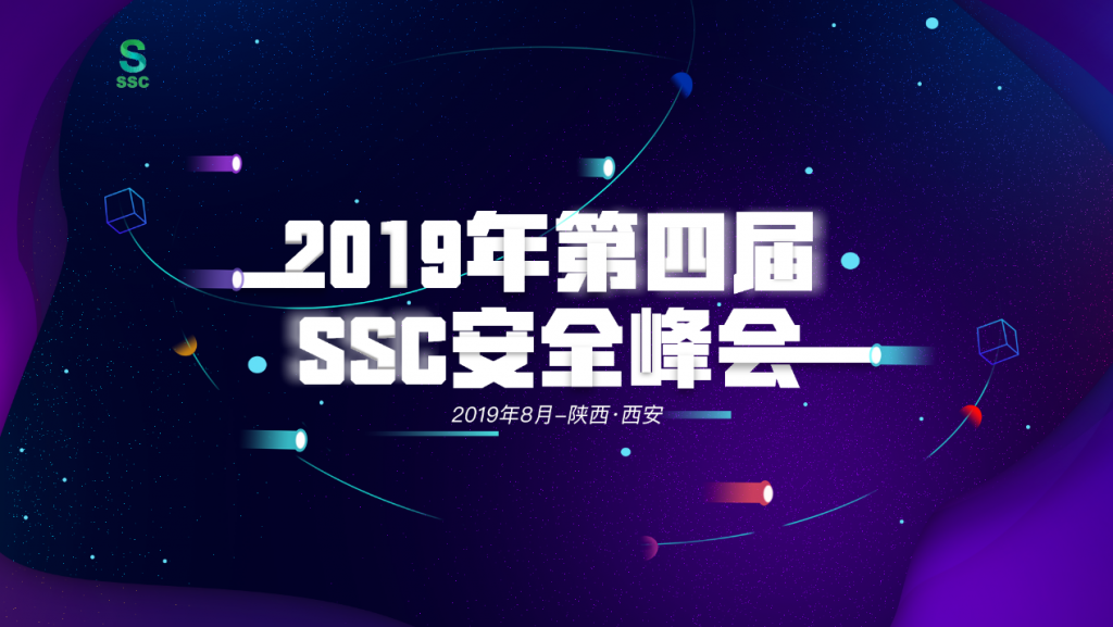 ssc安全客.png